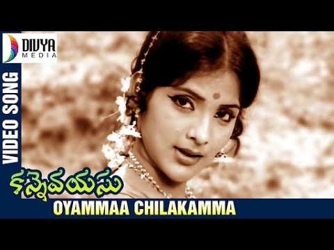 Oyamma Chilakamma Video Song | Kanne Vayasu Telugu Movie Songs | Roja Ramani | Lakshmi Kanth