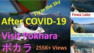 Pokhara View from the Sky, Ultra-light flight空からのポカラ