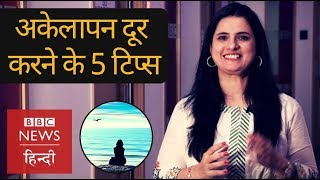 How to deal with loneliness, 5 tips! (BBC Hindi)