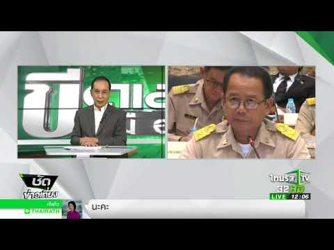 ย้อนหลัง ร่างกฎหมายป้องกันข้าราชการทุจริต : ขีดเส้นใต้เมืองไทย | 15-08-60  | ชัดข่าวเที่ยง