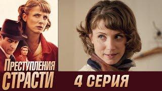 Преступления страсти - 4 Серия - Розы, поцелуи и смерть - детектив HD