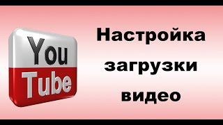 Как установить параметры загрузки видео по умолчанию(Как установить параметры загрузки видео по умолчанию Наш сайт http://fastube.ru/ Продвижение и раскрутка видео..., 2016-01-14T20:36:08.000Z)