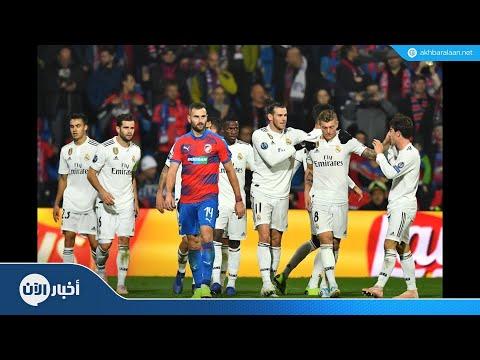 ريال مدريد يسحق بلزن بخماسية في دوري الأبطال  - 07:54-2018 / 11 / 8