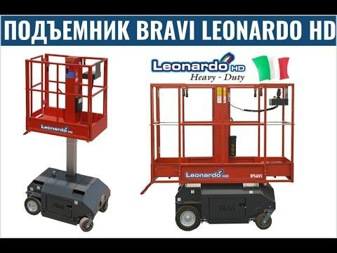 Подъемная платформа Bravi Leonardo HD - мачтовый подъемник для строительных и сервисных работ - КИИТ