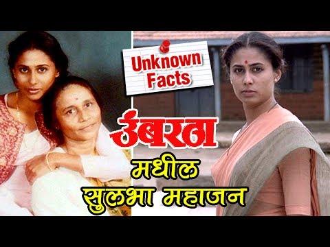 Sulbha Mahajan's Character in Umbartha Movie | Smita Patil | Unknown Facts Of Marathi Cinema