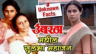 Video Sulbha Mahajan's Character in Umbartha Movie | Smita Patil | Unknown Facts Of Marathi Cinema download MP3, 3GP, MP4, WEBM, AVI, FLV November 2017