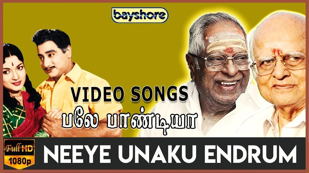 Neeye Unaku Endrum - Bale Pandiya Video Song   Sivaji Ganesan ...
