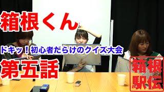 第3回の企画は 「クイズ感覚で箱根駅伝を知ろう!」 フリップ問題も遂に...