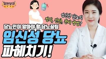 임신성 당뇨, 어떻게 관리해야 할까? | 임신성 당뇨 이야기