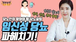 임신성 당뇨, 어떻게 관리해야 할까? | 임신성 당뇨 …