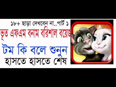 bhoot-fm-new-episod-bangla-funny-video-2017-|-only-barisal-is-reall-|-talking-tom-funny