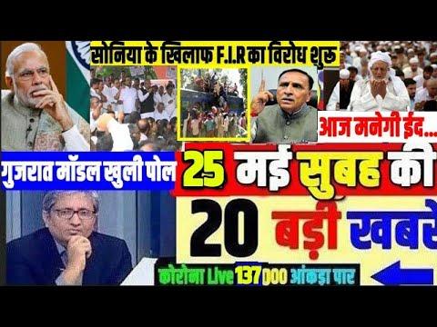 Nonstop News 25 May 2020lआज की ताजा ख़बरें  News Headlines mausam vibhag aaj weather,sbi,lic,news
