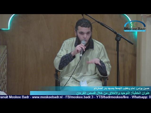 إمام حسين : التوحيد والأخلاق من خلال قصص القرءان