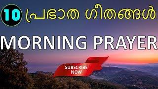 10 Most Beautiful Morning Prayer | പ്രഭാത ഗീതങ്ങൾ
