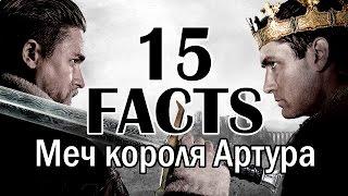 Меч короля Артура 15 ФАКТОВ о фильме! | Movie Mouse