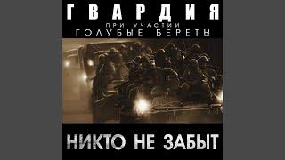 Никто не забыт (feat. Голубые Береты)