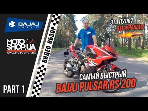 Видео обзор мотоцикла BAJAJ PULSAR RS 200 - Тест драйв / Отзыв