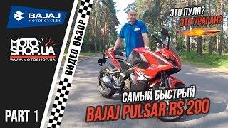 Видео обзор мотоцикла BAJAJ PULSAR RS 200 - Тест драйв / Отзыв(, 2016-07-11T08:36:39.000Z)