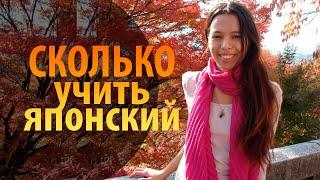 Японский язык. Сколько нужно учить японский язык? Уроки Японского Дарьи Мойнич