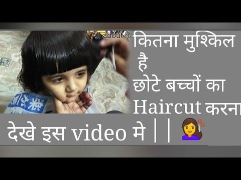 2 And 3 Years Old Baby Girls Cutting || Sadhna Cut || Blunt Cut ( Hindi )