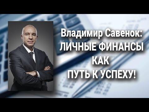ВЛАДИМИР САВЕНОК и Вячеслав Бунеску в интервью на тему׃ Личные Финансы как Путь к Успеху!