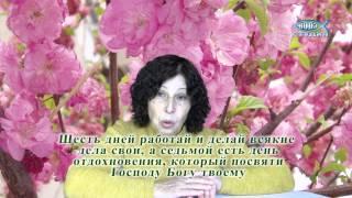 Десять заповедей Божьих(