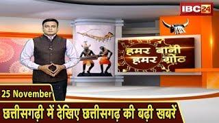 Chhattisgarhi News  Ю¤¦Ю¤їЮ¤ЁЮ¤Ю¤° Ю¤•ЮҐЂ Ю¤–Ю¤ѕЮ¤ё Ю¤–Ю¤¬Ю¤°ЮҐ‡Ю¤' Ю¤»Ю¤¤ЮҐЌЮ¤¤ЮҐЂЮ¤ёЮ¤—Ю¤ўЮ¤јЮҐЂ Ю¤®ЮҐ‡Ю¤'  Ю¤№Ю¤®Ю¤° Ю¤¬Ю¤ѕЮ¤ЁЮҐЂ Ю¤№Ю¤®Ю¤° Ю¤—ЮҐ‹Ю¤  25 November 2019