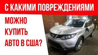С какими повреждениями можно купить авто в США? (02.07.2020)