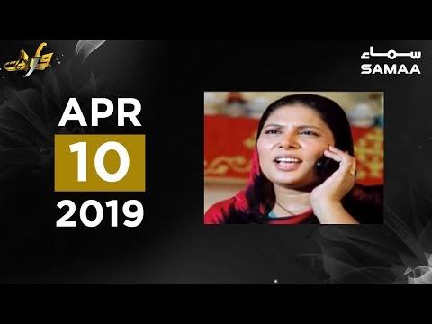 Amma Ki Umer ki Aurat se Shadi aur phir kia hua? | Wardaat | SAMAA TV | 10 April 2019