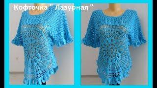"""Кофточка """"Лазурная,"""" вязание крючком,crochet blouse ( В № 123)"""