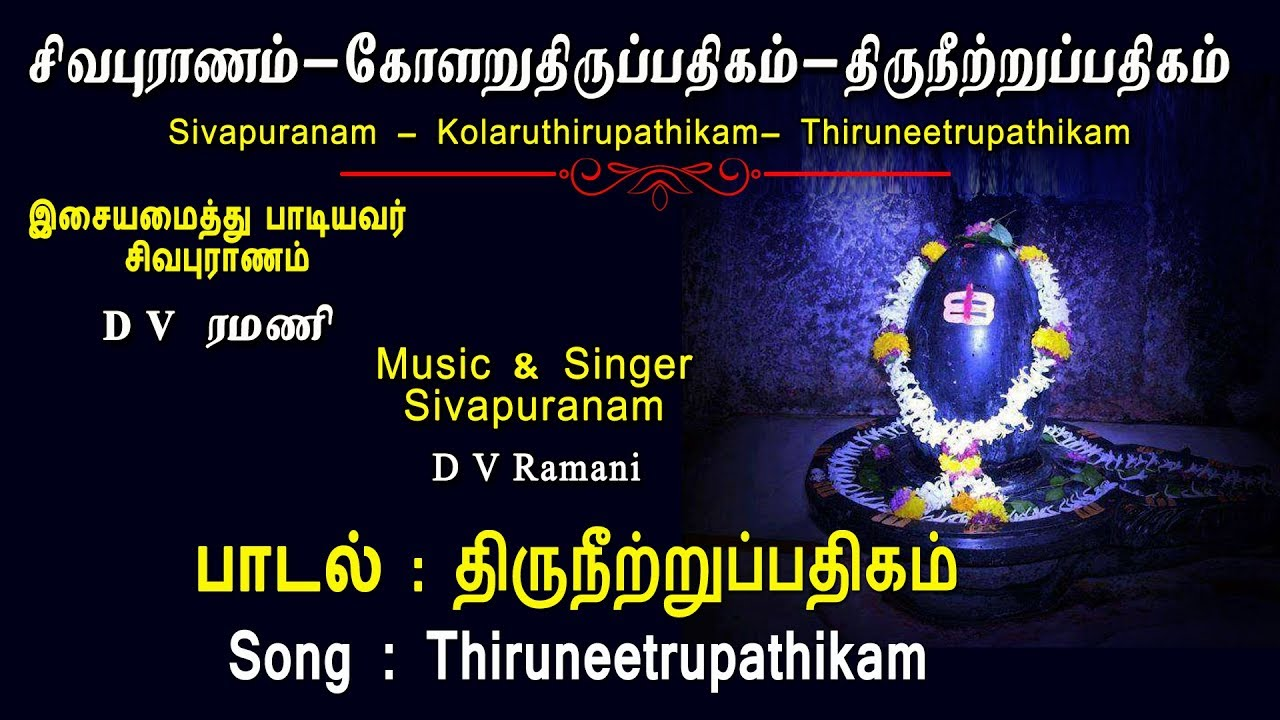 manthiramavathu neeru mp3 song