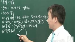 [에듀에버] 2012 10급 공무원 국어 2강