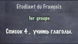 Урок французского языка. Первая группа. Список 4