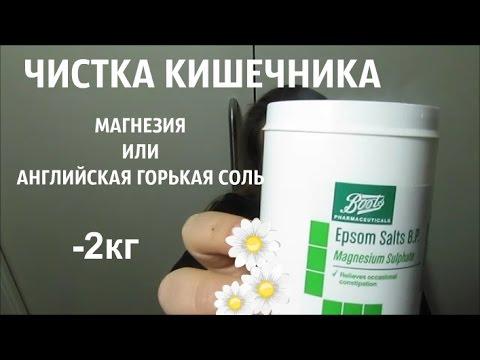 Английская соль EPSOM для ванны