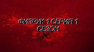 Физрук 1 сезон 1 серия - про что будет серия