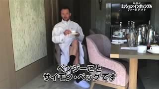 『ミッション:インポッシブル/フォールアウト』サイモン・ペッグ スペシャルコメント映像 ヴァネッサカービー 検索動画 18