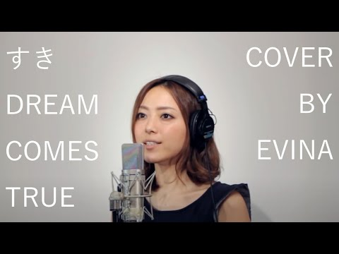 すき / DREAMS COME TRUE(Cover)