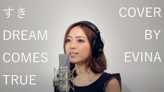I'm singing すき / DREAMS COME TRUE (Cover) . Please leave a commen...