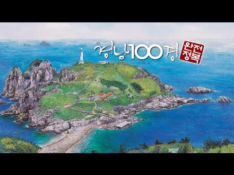 다시보는 [경남100경 완전정복] 1경 ~ 20경 연속방송