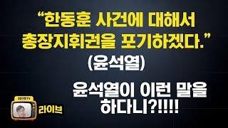 """""""한동훈 사건에 대해서 총장지휘권을 포기하겠다."""" (윤석열)"""