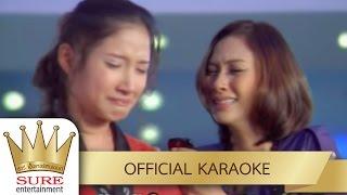ผู้หญิงด้วยกัน - ฝน ธนสุนทร [OFFICIAL Karaoke]