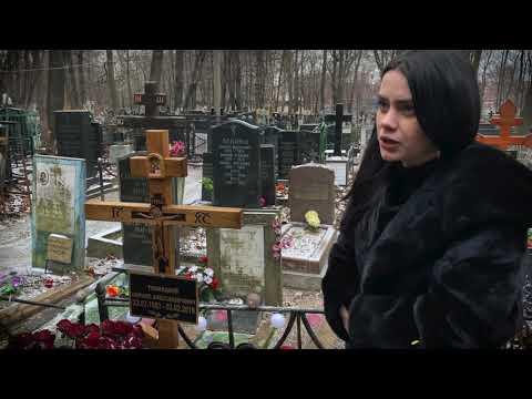 Ирина Игнатенко об осквернении могилы Кирилла Толмацкого (aka Децл)