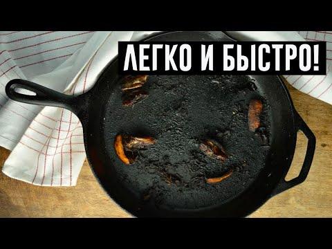 Как очистить чугунную сковороду от старого нагара в домашних условиях