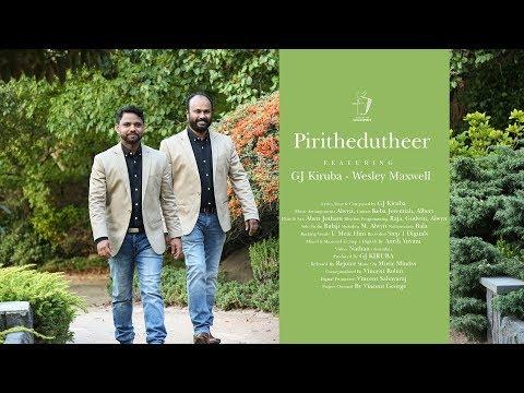 Nanmaigal | Pirithedutheer | Wesley Maxwell,GJ Kiruba  |Tamil Gospel Songs HD