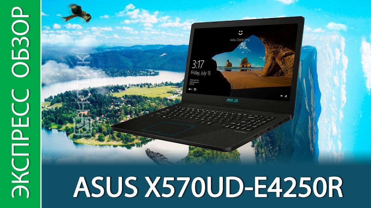 Экспресс-обзор ноутбука ASUS X570UD-E4250R