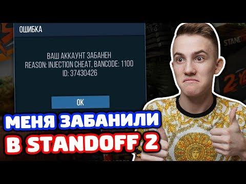 МЕНЯ ЗАБАНИЛИ В STANDOFF 2!