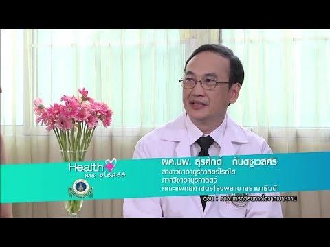 ย้อนหลัง Health Me Please | ภาวะแทรกซ้อนทางไตจากเบาหวาน | 14-08-60 | Ch3Thailand