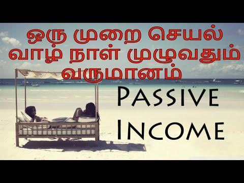 ஒரு முறை செயல் வாழ் நாள் முழுவதும் வருமானம் PASSIVE INCOME | TAMIL MOTIVATIONAL VIDEO