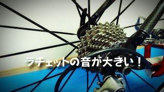 【ロードバイク】フリーのラチェット音がうるさくなった!グリスアップだね