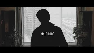 ФИЛОЛОГ - ДИСС НА ДЕТЛИТ (prod. by Crate Digger)